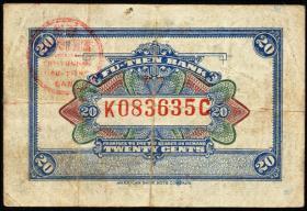 China P.S3012 20 Cents 1921 Fu-Tien Bank (3)