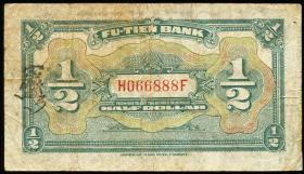 China P.S3013 1/2 Dollar 1921 Fu-Tien Bank (3)