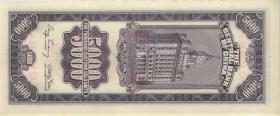 China P.361 5.000 Customs Gold Units 1948 Central Bank (1)