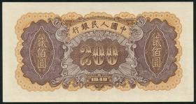 China P.840 200 Yuan 1949 (1)