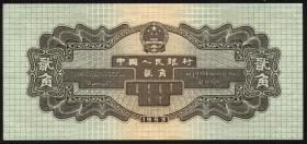 China P.864 2 Jiao 1953 (1)