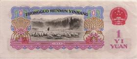 China P.874b 1 Yuan 1960 (3+)