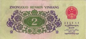 China P.878b 2 Jiao 1962 (3+)