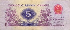 China P.880c 5 Jiao 1972 (3)