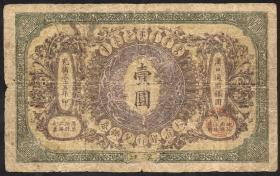 China, Empire P.A066 1 Dollar 1907 Hankow (4)