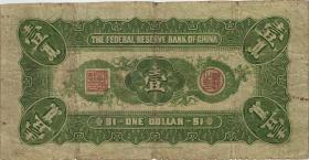 China P.J054 1 Dollar 1938 Federal Reserve Bank (5)