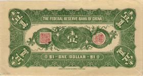 China P.J055 1 Dollar 1938 Federal Reserve Bank (1)