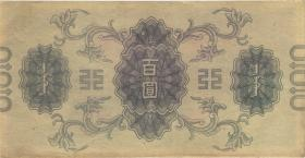 China P.J111 100 Yuan (1945) Mengchiang Bank (1/1-)
