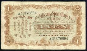 China P.S0645 1 Gold Yen (1913) Yokohama Specie Bank (4)