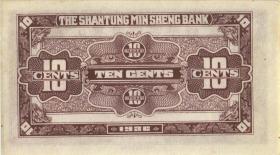 China P.S2731 10 Cents 1936 Shantung Min Sheng Bank (1)