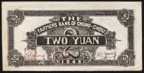 China P.S3235b 2 Yuan 1948 Farmers Bank Chung-Chou (1-)