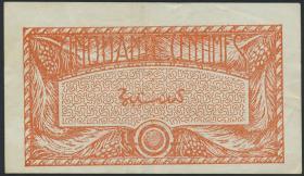 Franz. Westafrika / French West Africa P.33 0,50 Franc (1944) (3)