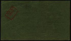 Mil-07b Reichsmarine Ostseebereich 20 Milliarden Mark 1923 (1-)