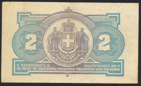 Griechenland / Greece P.311 2 Drachmen 1917 (1-)