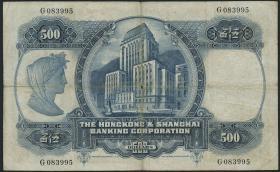 Hongkong, H & K Shanghai Bank P.179d 500 Dollars 1967 (4)