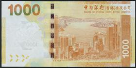 Hongkong P.345e 1000 Dollars 2015 (1)