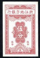 China P.S0881 2 Cents (1938) Chekiang Provincial Bank (3-)