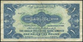 Israel P.15a 1 Pound (1948-51) (3)