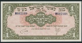 Israel P.20a 1 Pound (1952) (1)