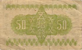 Japan P.058 50 Sen 1938 (3)