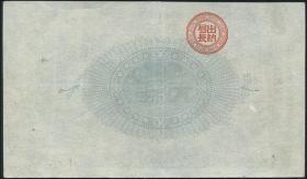 Japan P.017 1 Yen 1878 (1881) (1/1-)