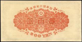 Japan P.043A 200 Yen (1945) (1/1-)