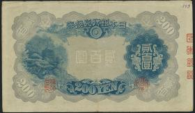 Japan P.044a 200 Yen (1945) (3+)