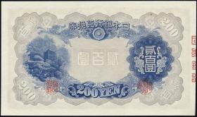 Japan P.044a 200 Yen (1945) (1)
