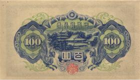Japan P.057 100 Yen (1944) (2+)