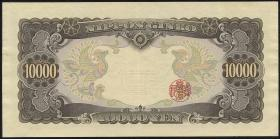 Japan P.094b 10000 Yen (1958) (2)