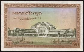 Kambodscha / Cambodia P.03 10 Riels (1955) (1)