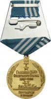 """Ehrenmedaille """"Admiral der Flotte der Sowjetunion N. G. Kusnezow"""""""
