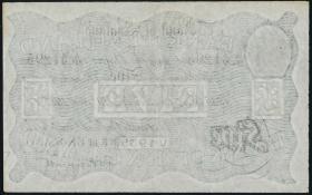 KZ Oranienburg 5 Pfund Fälschung 1935 (2+)