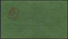 Mil-07b Reichsmarine Ostseebereich 20 Milliarden Mark 1923 (2)