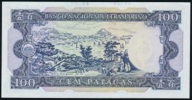 Macau / Macao P.061a 100 Patacas 1984 (1)