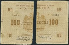 Montenegro P.13 100 Perpera 1914 (5)