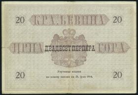Montenegro P.11 20 Perpera 1914 (3)