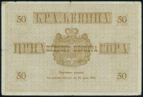 Montenegro P.12 50 Perpera 1914 (4)
