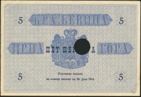 Montenegro P.09 5 Perpera 1914 (3+)