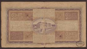 Ndl. Indien / Netherlands Indies P.071c 25 Gulden 1930 (4)