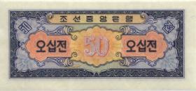 Nordkorea / North Korea P.12 50 Chon 1959 (1)