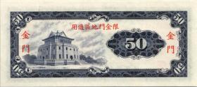 Taiwan, Rep. China P.R.111 50 Yuan 1969 (1)