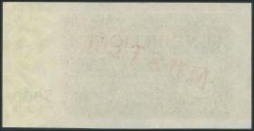 R.127M 5 Billionen Mark 1923 Muster (1/1-)
