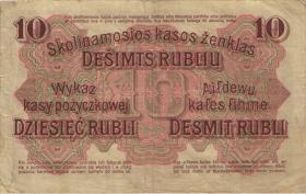 R.461: Besetzung Russland 10 Rubel 1916 (4)