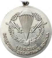 70 Jahre Fallschirmtruppen