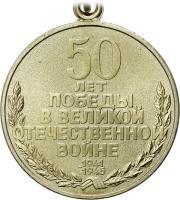 50 Jahre Sieg  im Großen Vaterländischen Krieg 1941-45