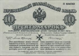 Mil-03 Freiwillige Westarmee 10 Mark 1919 (2)