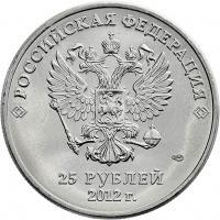 Russland 25 Rubel 2012 Oly. Spiele Sotschi 2014