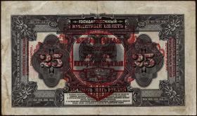 Russland / Russia P.S1196 25 Rubel 1918 (1920) (3+)