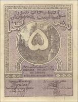Russland / Russia P.S0709a 5 Rubel (1920) (1-)